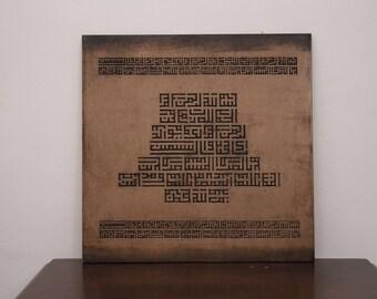 Al-Fatiha     سورة الفاتحة