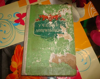 Textbook of the draftee of the army of the USSR