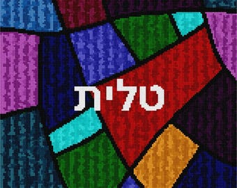 Needlepoint Kit or Canvas: Tallit Artsy Patchwork