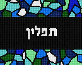Needlepoint Kit or Canvas: Tefillin Stained Glass Square