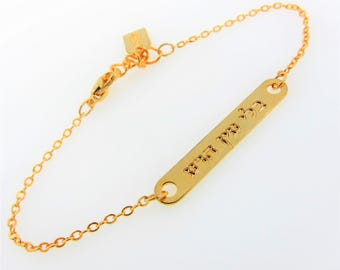 "Hebrew Bracelet, Engraved Bar Bracelet - ""May the evil eye not harm you"""