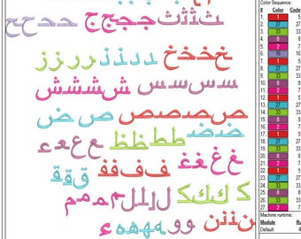 arabic  single letters with joining machine embroidery download    6   inches STYLE 1  pes hus exp dst