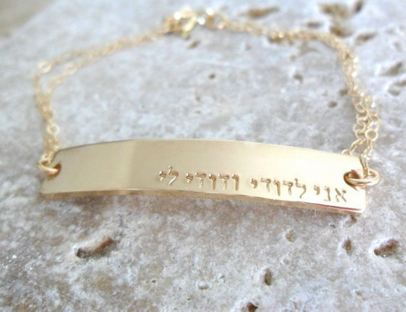 Gold Bar Bracelet | Ani L'dodi Jewelry | Gold Fill Bar | I am my beloved's and my beloved is mine | Ani l'dodi v'dodi li | Hebrew Love