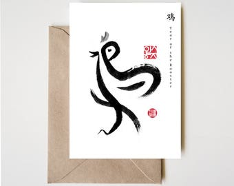 Year of Rooster Zodiac Card, Chinese Letters inspired Symbolic Animal Sumi-e Painting Ink Illustration B&W Zen Birthday Print New Year