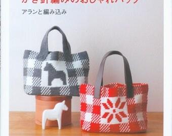 Crochet bags pdf Japonese ebook Crochet bag pattern Japonese crochet ebook Crocheted bags pdf Bags ornament Cute bags Aran amikomi bag