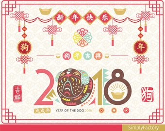 """Chinese new year 2018 """" YEAR OF Dog"""" 2018, Dog, Chinese New Year, Chinese Calligraphy, Ornament. 21 images 300 dpi Png files. 5 Eps files."""