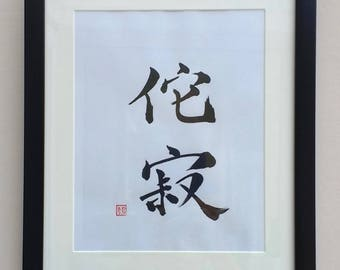 Personalised Japanese Hand-brushed Calligraphy - Unframed