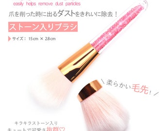 new 15% OFF PINKCRYSTAL dust brush!
