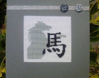 Hand embroidered card: horse Silhouette and Asian sign