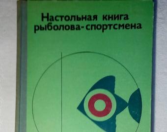 Fishing. Book Manual in Russian 1974 vintage old Soviet USSR. For Fisherman. Настольная книга рыболова-спортсмена. Рыбалка.