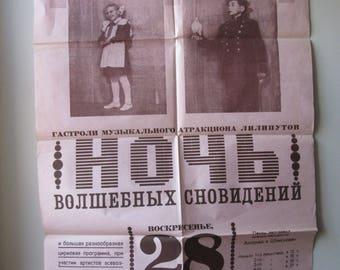 Midget Troupe Circus Poster y 1952 USSR Russia - Latvia Riga Circus