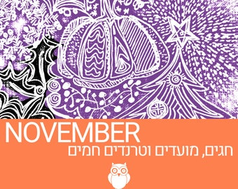 Prepare for the Holidays and Trends in November- Hebrew tutorial