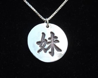 Little Sister Kanji necklace, Little Sister symbol necklace, Younger Sister kanji charm, Gift for Little Sister