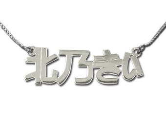Personalized Silver name necklace choice Japanese japanese