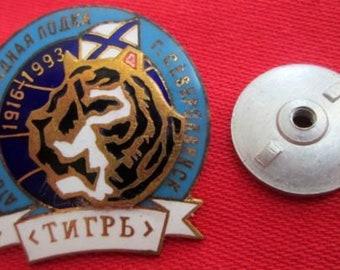 Original 1916-1993 tiger Soviet sub arctic polar fleet brass badge/free shipping in Usa