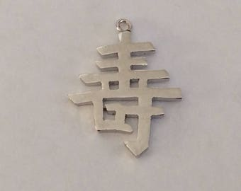 Sterling silver Chinese script writing charm vintage #637 s