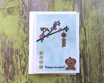 Chinese New Year Card - Chinese Zodiac Card - Year of the Dog - Lunar New Year Card - Chinese Zodiac Birthday Card - Chinese New Year 2018