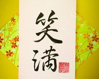 Emma - Japanese Calligraphy Name Postcard in Kanji
