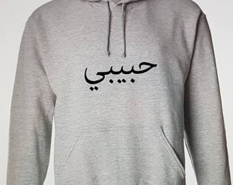 Personalised Arabic printed hoody