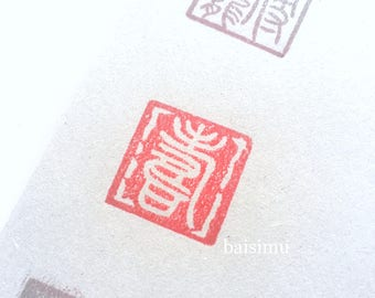 Longevity. Square Chinese stone seal/ carved seal/ ancient seal/ ancient seal script/ good fortune/ chinese gifts/ chinese culture/ asian