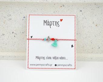 Red and White bracelet|Good Luck Bracelet|Bird Bracelet|Tassel Bracelets|Martisor Bracelet|Martis|Μάρτης|Μαρτάκι|March Bracelet