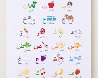 "Arabic Alphabet 12""x18"" Print"