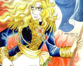 Vintage japanese coloring book - Rose of Versailles korean edition