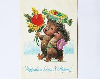 Holiday March 8 postcard Soviet Artist Zarubin postcard USSR Collectible Russian Vintage postcards