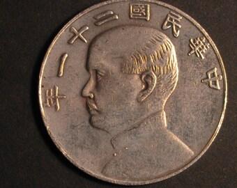 1933-1934 CHINA REPUBLIC SUN Yat-San Junk Dollar Fantasy Coin