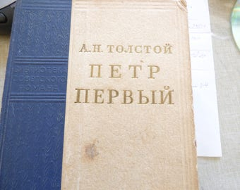 Peter the First by Aleksey Nikolayevich Tolstoy in russian  1953