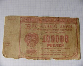 100,000 rubles of the RSFSR in 1921