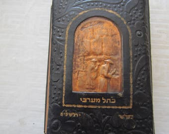 Rare Bezalel leather and Copper Hebrew Prayer Book Printed in Israel Machsor Shavuot