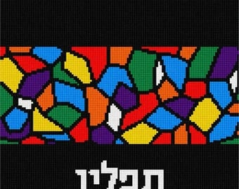 Needlepoint Kit or Canvas: Tefillin Stained Glass Square Colorful