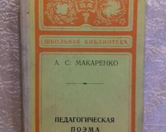 Makarenko's Pedagogical poem the Soviet book of the USSR