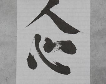 "Chinese calligraphy ""the heart to be"""