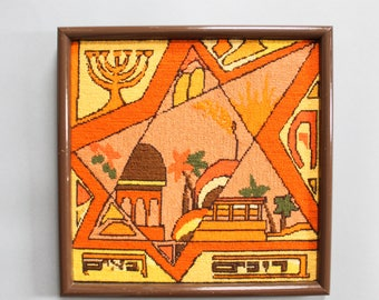1970's Vintage  Bruchim Habayim Habaim Hebrew Wall Hanging in Orange Yellow and Brown, Evanston Star of David Jewish Welcome Blessed