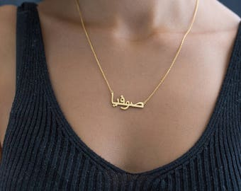 14K Solid Gold Arabic Name Necklace - Tiny Gold Arabic Name Necklace - Personalized Arabic Necklace - 14K Gold Name Necklace - Gift for her