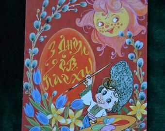 Vintage Easter postcard, Ukrainian Easter postcard, Easter Decor, Easter Greetings, Easter Ephemera, Collectible Postcard