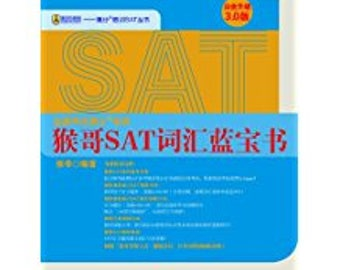 Houge SAT vocabulary Blue Book  [Genuine]