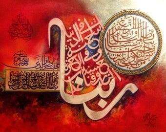 Islamic calligraphy, Rabana ayats