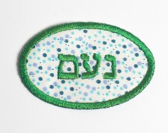 Hebrew Name Tag Naom