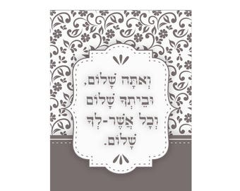 """1 Samuel 25:6 Passage (""""Good health to you and your household...""""), In Hebrew Letters, on an Arabesque Artistic Decoration with Wood Stand"""