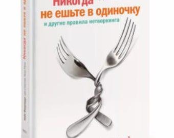 """E-book """"Never Eat Alone. epub"""""""