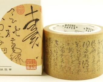 Art Calligraphy - Japanese Washi Masking Tape - 30mm wide - 7.6 yard