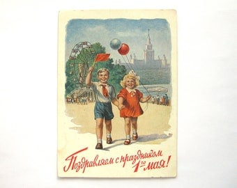 First of May,  International Workers Day, Used Postcard, Soviet Union Vintage Postcard, Gundobin, 1954, USSR