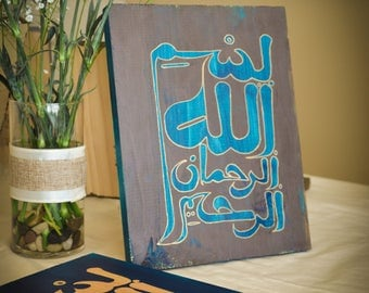 Bismillah Rustic Islamic Wood Wall Hanging