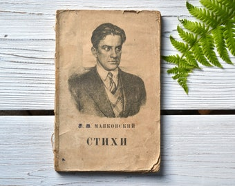 Poems by Mayakovsky. Soviet poetry. Vintage book. 1950