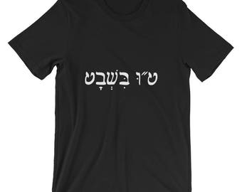 Tu Bishvat Hebrew Calligraphy Jews Pride Unisex Shirt   Ecological Jewish Holiday Cool Awareness T-Shirt   New Year For Trees Best Gift Idea