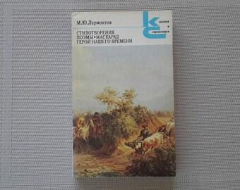 Mikhail Lermontov, Russian Writer, Russian literature, book in russian, soviet russian book, Russian classics, russian paperback, USSR Books