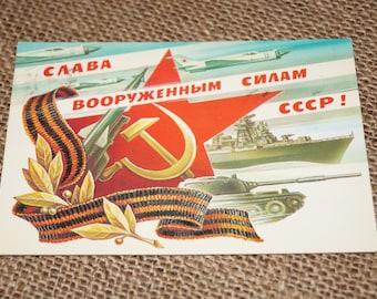 Postcard USSR Soviet postcard Congratulation card USSR Russian postcard USSR postcard Soviet propaganda Collectible postcard